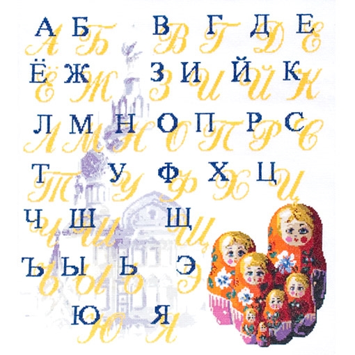 CYRILLIC ALPHABET - Kit