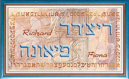DOUBLE HEBREW NAME - Kit